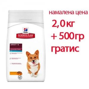 Hill's Science Plan Adult Advаnce Fitness Mini Chicken  – За кучета от дребни породи с умерени енергийни нужди на възраст от 1 до 7 години /с пилешко/ 2 кг + 500 гратис  1