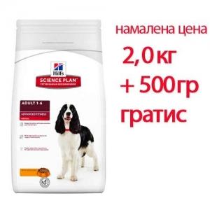 Hill's Science Plan Adult Advanced Fitness Medium с пилешко – За кучета от средни породи с умерени енергийни нужди, 1-7 години /с пилешко/ 2кг + 500 гратис 1