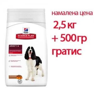 Hill's Science Plan Adult Advanced Fitness с агнешко и ориз – За кучета от дребни и средни породи с умерени енергийни нужди, 1-7 години 2.5 кг + 500 гратис 1