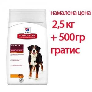 Hill's Science Plan Adult Advanced Fitness Large Breed с пилешко – За кучета от едри породи над 25 кг с умерени енергийни нужди, 1-7 г. 2.5 кг + 500 гратис 1