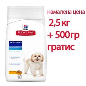 Hill's Science Plan Canine Mature Adult Active Longevity Mini Chicken – Пълноценна суха храна за кучета от дребни породи на възраст над 7 години /с пилешко/. 2.5 кг + 500 гратис 1