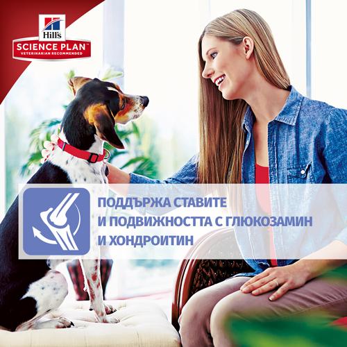 Hill's Science Plan Canine Mature Adult Active Longevity Mini Chicken – Пълноценна суха храна за кучета от дребни породи на възраст над 7 години /с пилешко/. 7.5 кг 4
