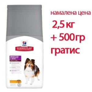 Hill's Science Plan Canine Adult Sensitive Stomach & Skin – Пълноценна суха храна за кучета над 1 година с чувствителен стомах и чувствителна кожа. 2.5 кг + 500 гратис 1