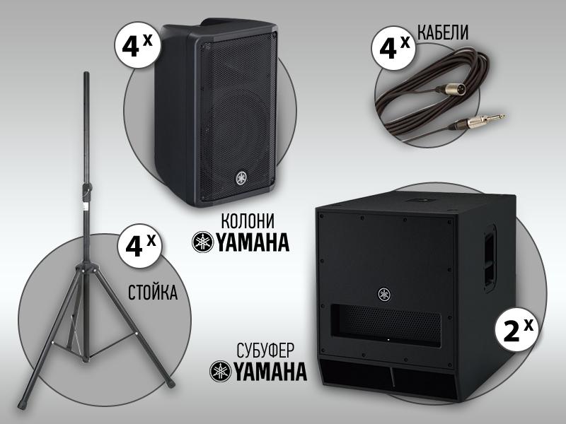 SPEAKERS TOTAL PACK - колони и субуфери YAMAHA
