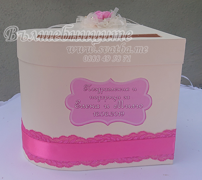 Кутия за пари и пожелания 2