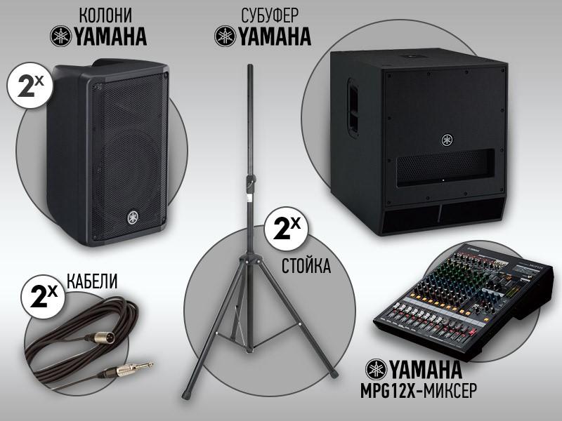 BAND COMPLETE PACK - колони, субуфер и миксер YAMAHA