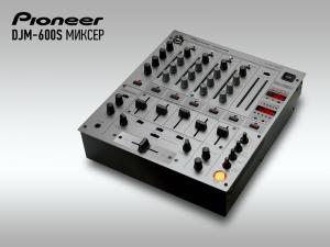 PIONEER – DJM 600S Миксер